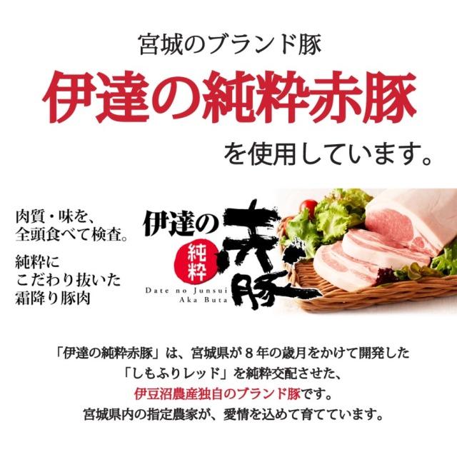 伊達の純粋赤豚を使用しています。