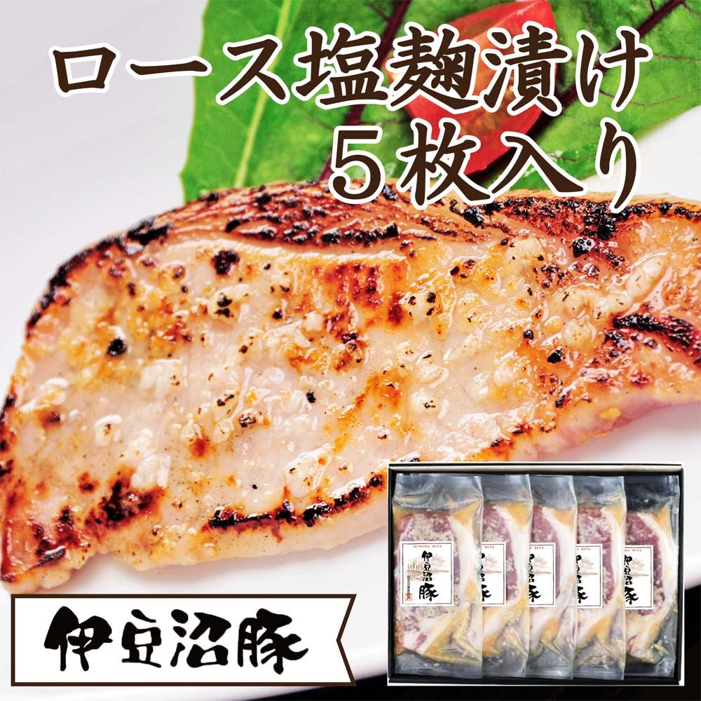 塩麹漬けギフトI-254top