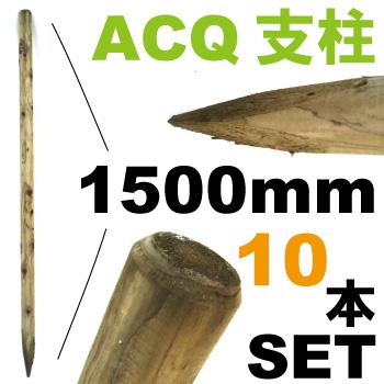 ACQ杭 支柱 植木組合