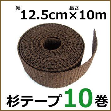 杉テープ 10巻