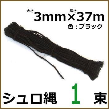 プロ仕様 シュロ縄 37m 1束