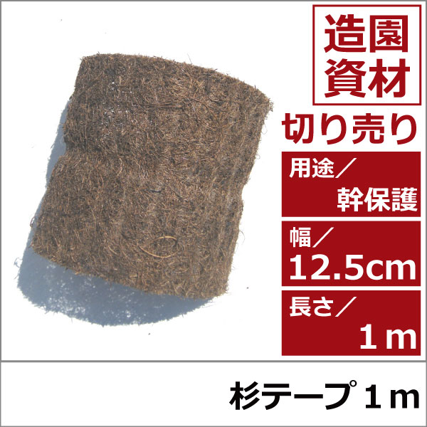 杉テープ スギテープ シュロ縄 植木組合 緑化資材 卸