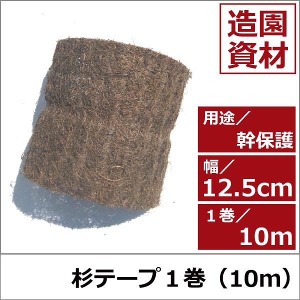 杉テープ スギテープ 天然 10m 緑化資材 卸