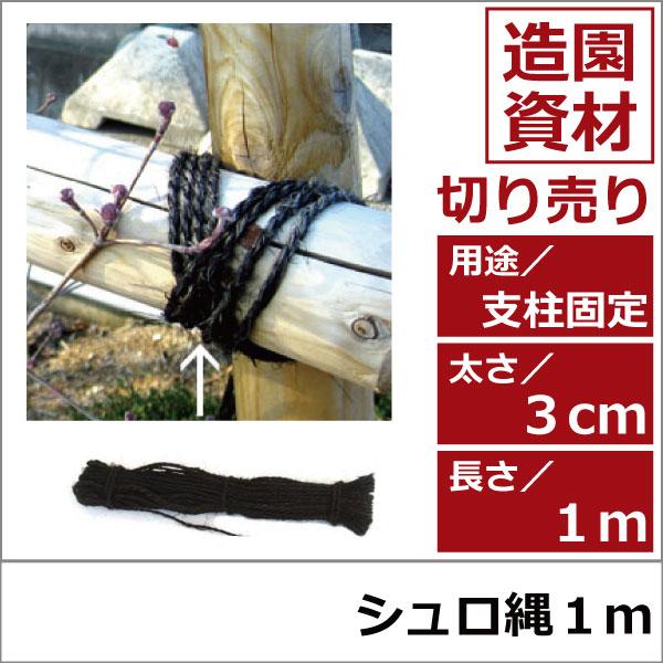 支柱 固定 園芸 シュロ縄 植木組合 緑化資材 卸 ロープ