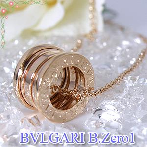 ブルガリ BVLGARI B-ZERO1 ビーゼロワン トップ&チェーンネックレス 18金ピンクゴールド☆brand-BZERO1PG