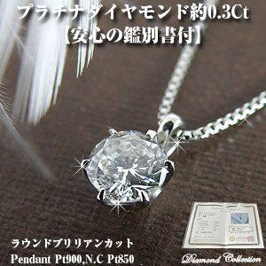 一粒ダイヤモンドネックレス プラチナ[0.3ct]鑑別書付   [diasale-03]
