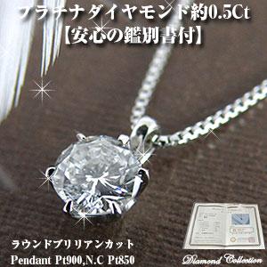 一粒ダイヤモンド プラチナダイヤモンドペンダントネックレス 0.5ct 鑑別書付【誕生日プレゼント】