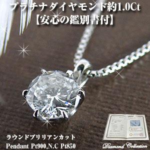1ct ダイヤ  天然ダイヤモンド 1粒石 プラチナネックレス 1.0ctup大粒ダイヤ 鑑別付 diasale-11