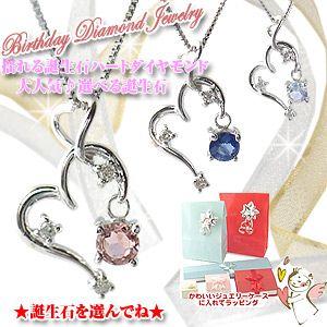 誕生日プレゼント 揺れる 誕生石 ダイヤモンド ペンダント ネックレス 選べる12月全種類K18WG
