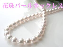 真珠ネックレスの最高峰 「花珠」パールネックレス [7.5-8.0ミリ]