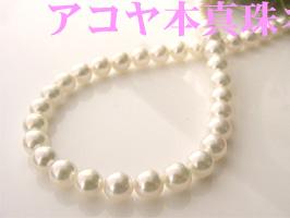 アコヤ本真珠ネックレス[品質保証付] 7.5~8ミリ