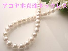 アコヤ本真珠ネックレス[品質保証付] 6.5~7ミリ