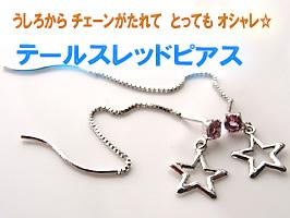 [j-club]ピアスシリーズ3 テールスレッド ピアスピンクトルマリン 星形♪