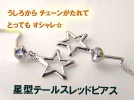 [j-club]ピアスシリーズ4 テールスレッドピアス  タンザナイト 星形♪