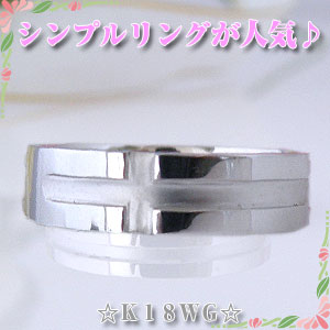 ペアリング単体  クロスラインK18ホワイトゴールド 刻印サービス 恋人達やマリッジ結婚指輪 km-10027