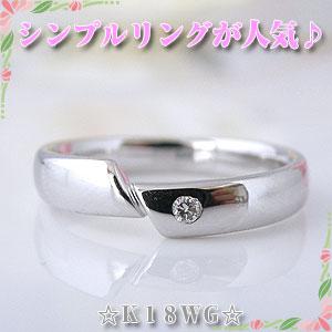シンプルリング K18ホワイトゴールドダイヤモンド付 刻印サービス 恋人達やマリッジ結婚指輪 km-18116