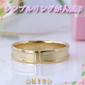 ペアリング単体 横と縦のデザインK18ゴールド 刻印サービス 恋人達やマリッジ結婚指輪 km-18524