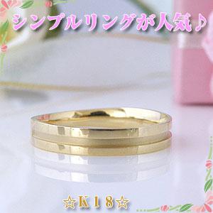 ペアリング単体  横ラインK18ゴールド 刻印サービス 恋人達やマリッジ結婚指輪 km-18525