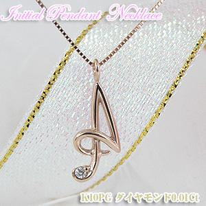 イニシャルペンダント ダイヤモンドネックレス 【A】K10PGピンクゴールド(イニシャル ネーム 名前)【誕生日プレゼント】