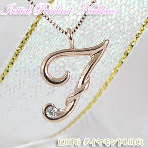 イニシャルペンダント ダイヤモンドネックレス 【F】K10PGピンクゴールド(イニシャル ネーム 名前)【誕生日プレゼント】