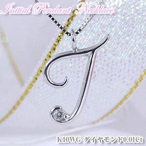 イニシャルペンダント ダイヤモンドネックレス 【T】K10WGホワイトゴールド(イニシャル ネーム 名前)【誕生日プレゼント】