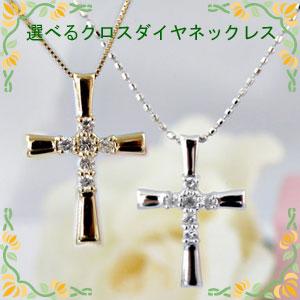 選べるネックレス クロスモチーフ ダイヤモンド 0.1ct k18ホワイトゴールド/k18ゴールド km11103