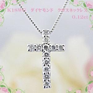 K18ホワイトゴールド クロス ダイヤモンド ネックレス0.12ct km12825