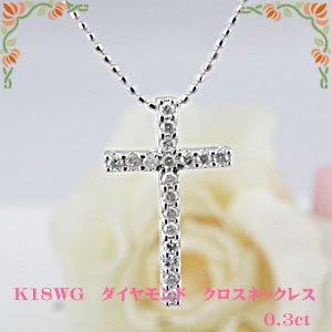 K18ホワイトゴールド クロス ダイヤモンドネックレス 0.3ct  km13289