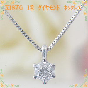 鑑別付き☆K18ホワイトゴールド 1粒ダイヤモンド シンプルネックレス     (6本爪)0.08ct km19322