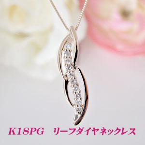 K18ピンクゴールド リーフ ダイヤモンド ネックレス km19564 納期約1ヶ月