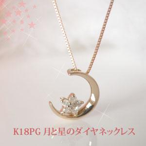 K18ピンクゴールド 月と星のダイヤモンド ムーンスターネックレス km19817