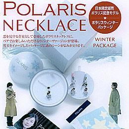 冬のソナタ ポラリスネックレスウィンターバージョンが登場~パチンコでも再人気~