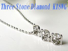 プレゼントに大人気♪K18WG・スリーストーン・ダイヤモンド・ネックレス(0.2CT)