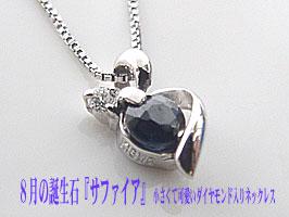 K18WGサファイヤ・ダイヤモンド・ネックレス プレゼントに喜ばれる9月の誕生石 サファイヤ・ダイヤモンド・ネックレス