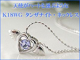 天使がハートを運ぶような K18WG タンザナイト・ネックレス