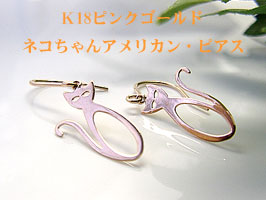 K18ピンクゴールドのネコちゃんアメリカンピアス