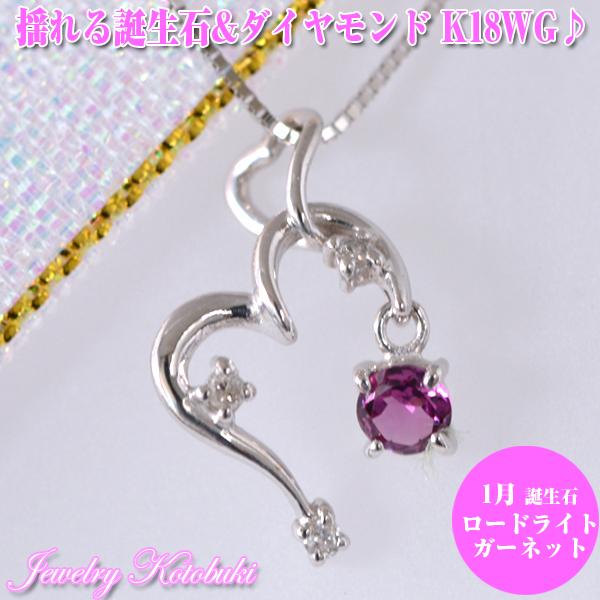 K18WG揺れるハート形1月の誕生石ガーネットダイヤモンドネックレス★ k060207