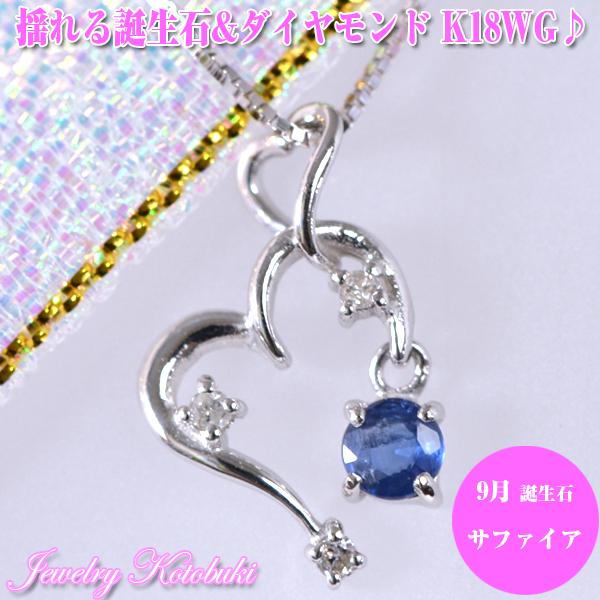 K18WG揺れるハート形9月の誕生石サファイアダイヤモンドネックレス★   [k060213]