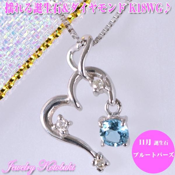 K18WG揺れるハート形11月の誕生石ブルートパーズダイヤモンドネックレス★   [k060214]
