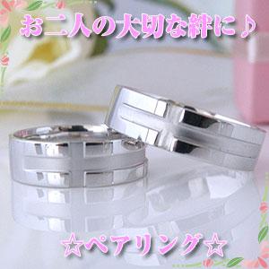 ペアリング  クロスラインK18ホワイトゴールド 刻印サービス 恋人達やマリッジ結婚指輪 km-10027p
