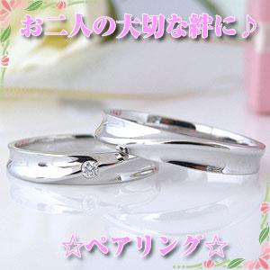 ペアリング 斜めラインデザインK18ホワイトゴールド 刻印サービス 恋人達やマリッジ結婚指輪 km-14967p