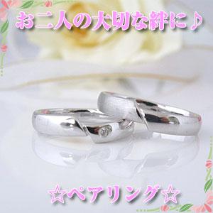 ペアリング  K18ホワイトゴールド 刻印サービス 恋人達やマリッジ結婚指輪 km-18116p