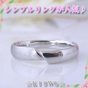 シンプルリング K18ホワイトゴールド 刻印サービス 恋人達やマリッジ結婚指輪 km-18117