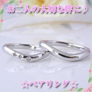 ペアリング 流れるようなデザインK18ホワイトゴールド 刻印サービス 恋人達やマリッジ結婚指輪 km-18118p