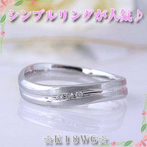 シンプルリング K18ホワイトゴールド 刻印サービス 恋人達やマリッジ結婚指輪 km-18130
