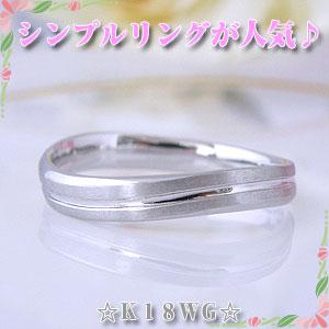 シンプルリング K18ホワイトゴールド 刻印サービス 恋人達やマリッジ結婚指輪 km-18131