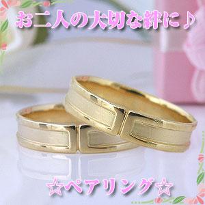ペアリング 横と縦のデザインK18ゴールド 刻印サービス 恋人達やマリッジ結婚指輪 km-18524p