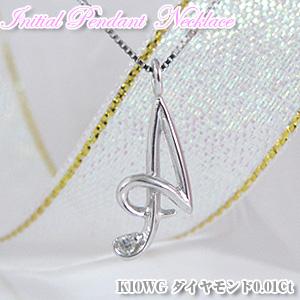 イニシャルペンダント ダイヤモンドネックレス 【A】K10WGホワイトゴールド(イニシャル ネーム 名前)【誕生日プレゼント】