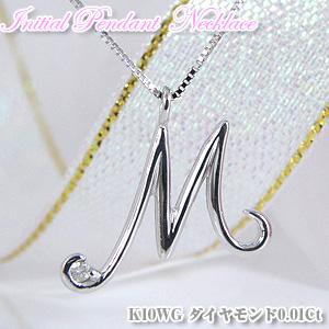 イニシャルペンダント ダイヤモンドネックレス 【M】K10WGホワイトゴールド(イニシャル ネーム 名前)【誕生日プレゼント】