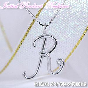 イニシャルペンダント ダイヤモンドネックレス 【R】K10WGホワイトゴールド(イニシャル ネーム 名前)【誕生日プレゼント】
